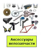 Аксессуары, велозапчасти для велосипеда