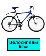 Велосипеды Alisa, велосипеды Алиса, TopGear