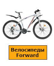 Велосипеды Forward, велосипеды Форвард