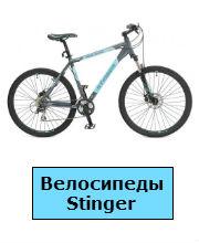 Велосипеды Stinger, велосипеды Стингер